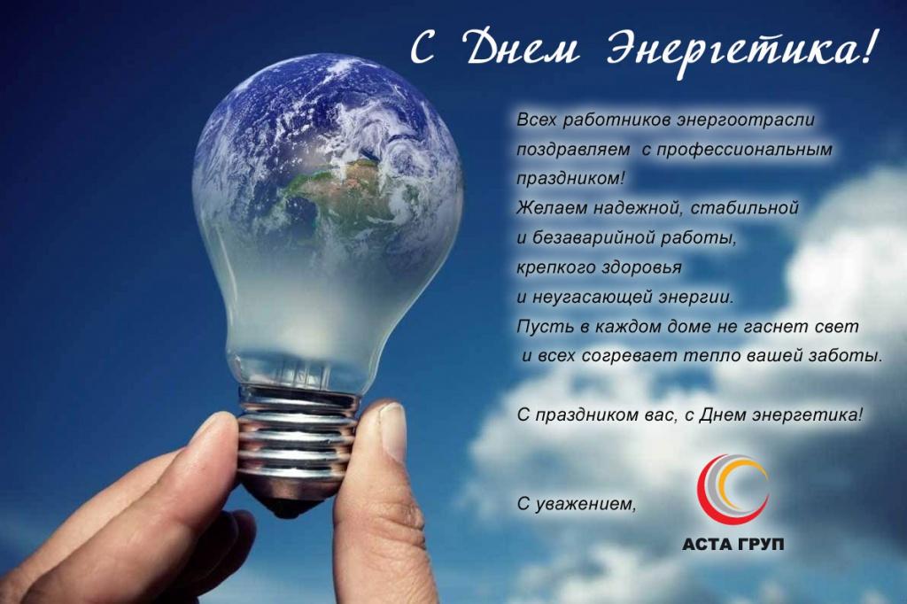 С днем энергетика на украине